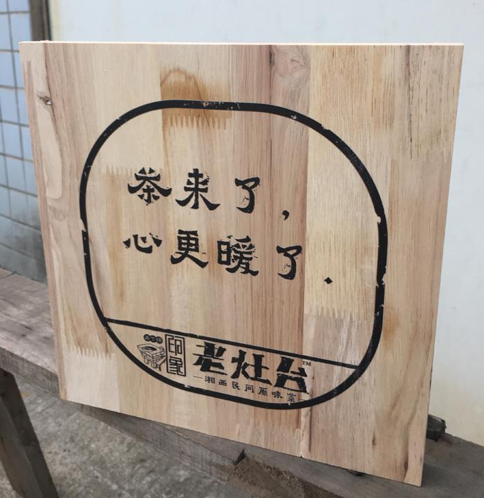 复古餐厅温馨提示牌