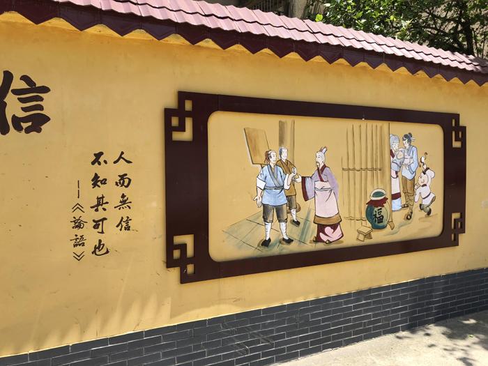 社区文化墙